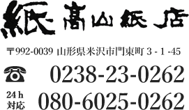 結納品と和紙の髙山紙店