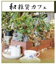 和雑貨カフェ花ごよみ|高山紙店