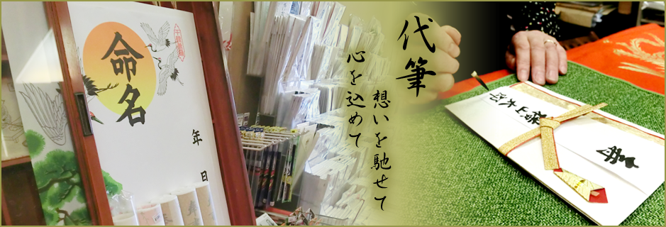 「結納と和紙の文化を伝える」山形県米沢市にある紙専門店