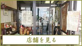 店舗を見る|結納の高山紙店