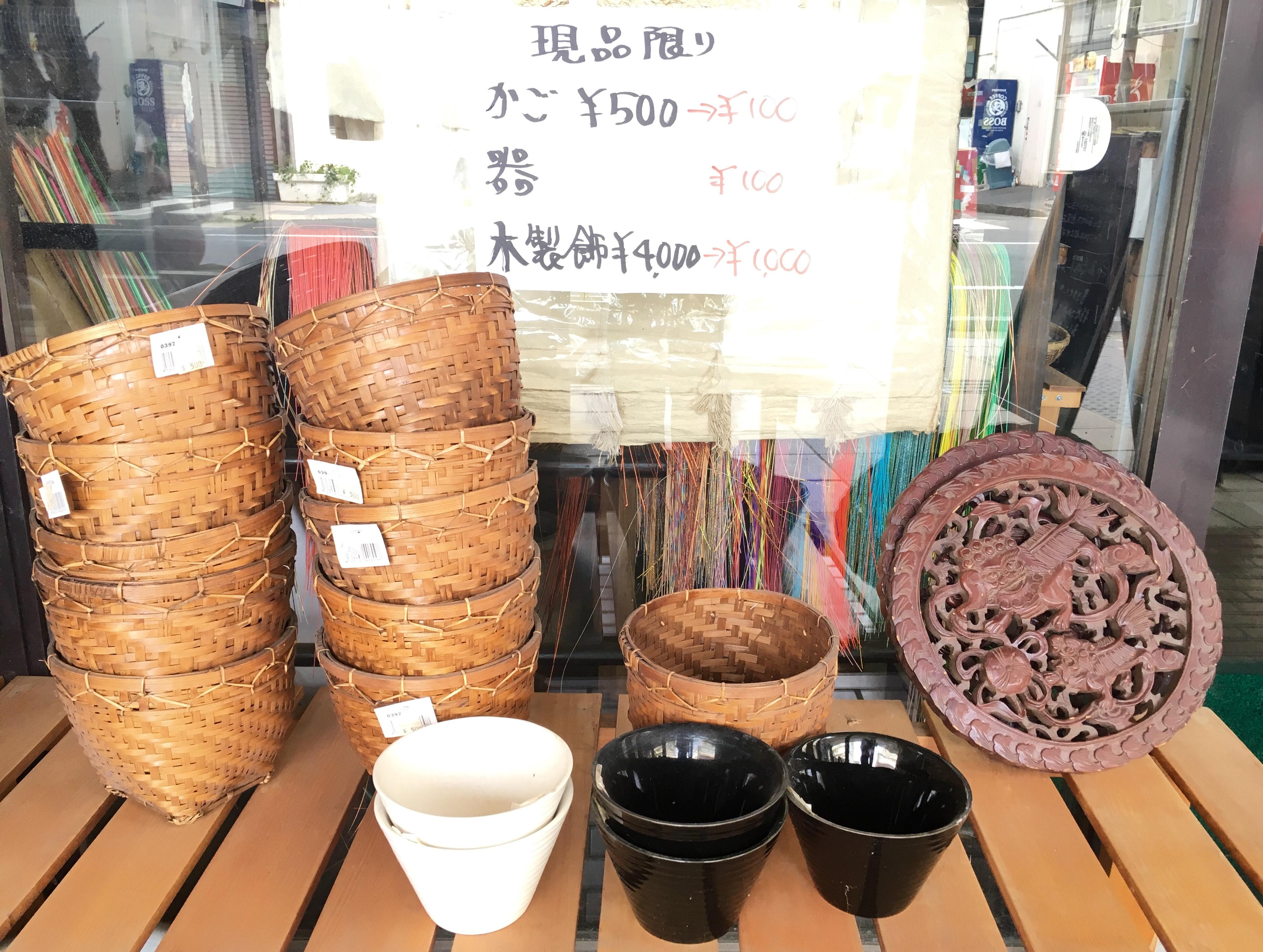 かご・器・飾り在庫処分|米沢市高山紙店
